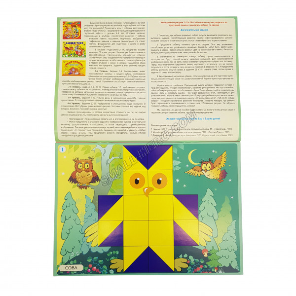 Зошит альбом Чудо кубики 2