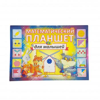 Зошит альбом Математичний планшет для малюків